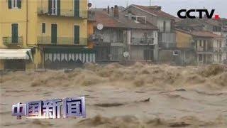 [中国新闻] 欧洲多国遭遇恶劣天气 意大利连遭暴雨洪水泛滥   CCTV中文国际