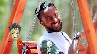 เพลงเอธิโอเปีย: Abraham Chiksa Abraham Chiksa - เพลงเอธิโอเปียใหม่ 2021 (วิดีโออย่างเป็นทางการ)