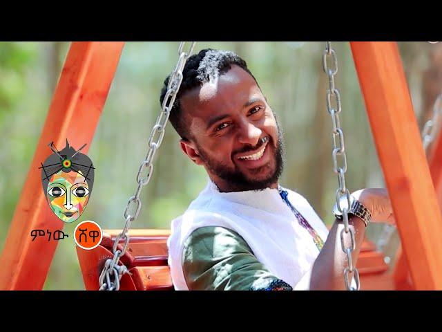 Ethiopian Music : Abraham Chiksa አብርሃም ጭቅሳ (ንማጃ) - New Ethiopian Music 2021(Official Video)