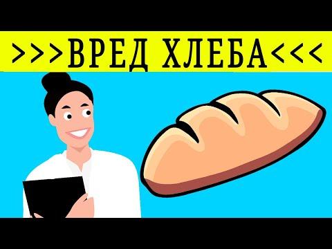 ВРЕД ХЛЕБА | хлеб опасен для здоровья! чем опасен хлеб? магазинный хлеб вреден!