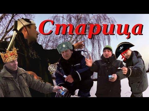 Видео зимняя рыбалка на старице