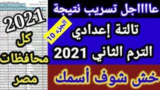 تسريب نتيجة الشهادة الاعدادية 2021الترم 2 جميع المحافظات شوف إسمك والف مبروك جزء8
