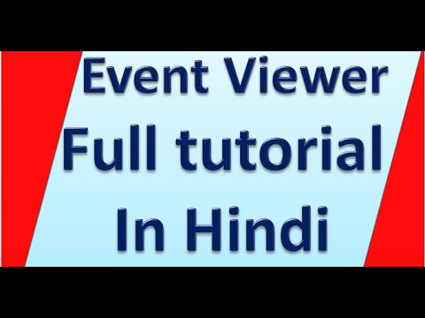 What is event viewer Tutorial in hindi