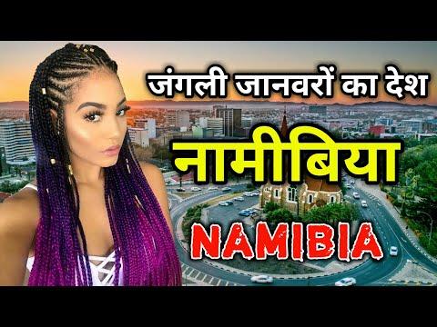 नामीबिया के इस वीडियो को एक बार जरूर देखे || Amazing Facts About Namibia in Hindi