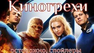 Киногрехи - Фантастическая четверка (2005)