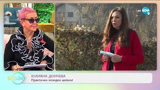 """Юлияна Дончева - Безопасно ли е пазаруването в интернет? - """"На кафе"""" (01.12.2020)"""