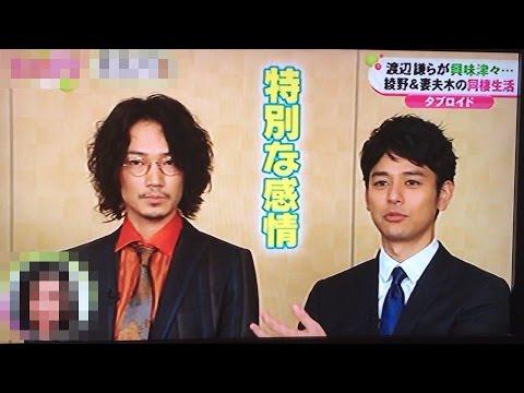 妻夫木聡と綾野剛が同棲生活!?そこから芽生えたものとは・・・・