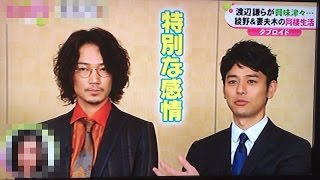 妻夫木聡と綾野剛が同棲生活!?そこから芽生えたものとは・・・・ [2016/07...