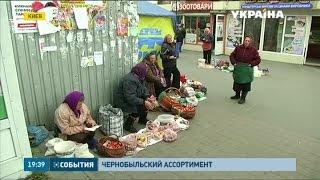 Ягоды и грибы из Чернобыля появились на столичных рынках