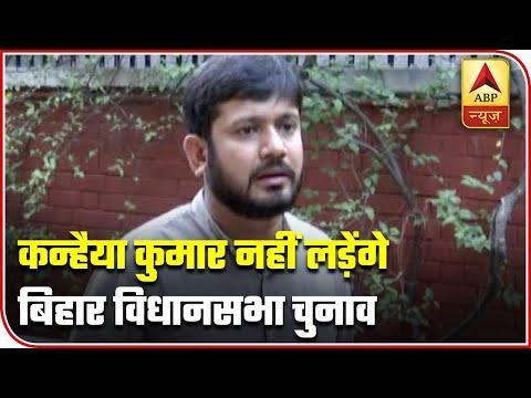 Kanhaiya Kumar Not To Contest Bihar Assembly Elections   Full Interview   ABP News