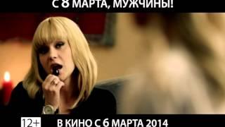 """ТВ-спот фильма """"С 8 марта, мужчины! №2"""