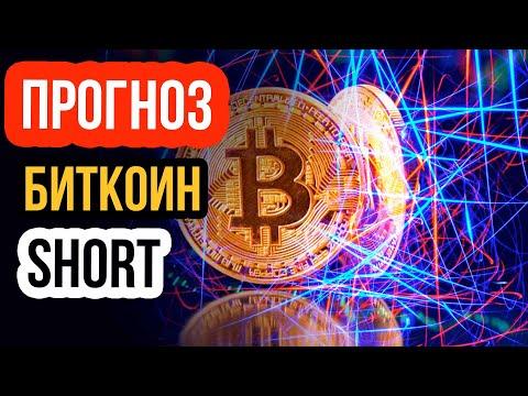 Прогноз БИТКОИН! Почему жду падение Bitcoin.  Новости биткоин