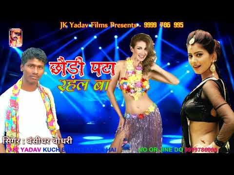 2018 Famous Bhojpuri Maithali Song || जाके आर्केस्ट्रा में छौरी पटा रहल बा || Bansidhar Chaudhary