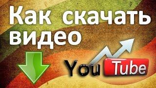 Как скачать видео с канала на #YouTube. Скачивание видео с #Ютуба…