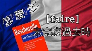 [怎麼念]faire 未完成過去時 (imparfait) [動詞變化] [法文]