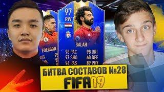 FIFA 19 - БИТВА СОСТАВОВ #28 VS FELIX FIFA - TOTS SALAH 97 vs EDERSON 94