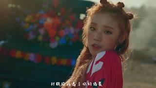 【MV繁中字】 (G)I-DLE((여자)아이들)- Uh-Oh