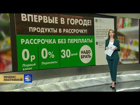 Бензин в рассрочку, продукты в кредит: граждан России подсаживают на покупки в долг