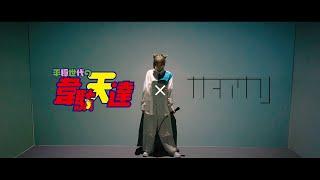 ナナヲアカリ「雷火」×TVアニメ「平穏世代の韋駄天達」Collaboration Movie