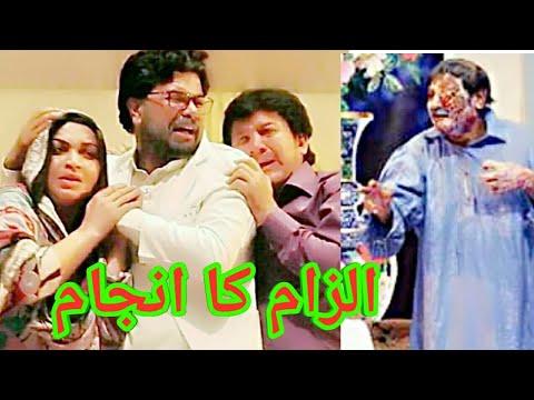 Ilzaam Ka Anjaam stage drama art Council Multan 1/7