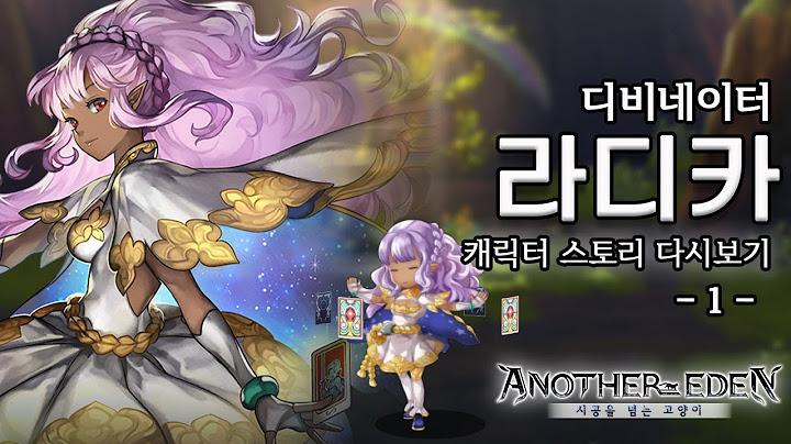 [어나더에덴] 라디카 캐릭터 스토리 다시보기 (1)