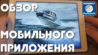 Navionics, обзор мобильного приложения с точки зрения рыбалки.