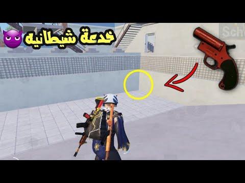 Photo of 10 خدع تصبح ملك الببجي خدع خطيرة😱ببجي موبايل – تحميل