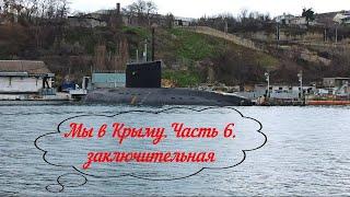 Мы в Крыму. Часть 6. Заключительная...