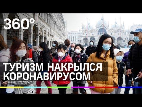 Ростуризм запретил продавать туры в Италию, Иран и Корею