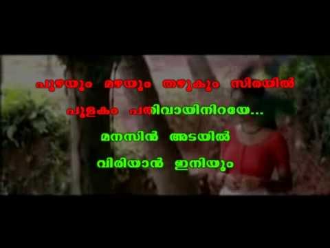 Anuraga vilochananayi .. Karaoke with display lyrics in Malayalam .. Neelathamara