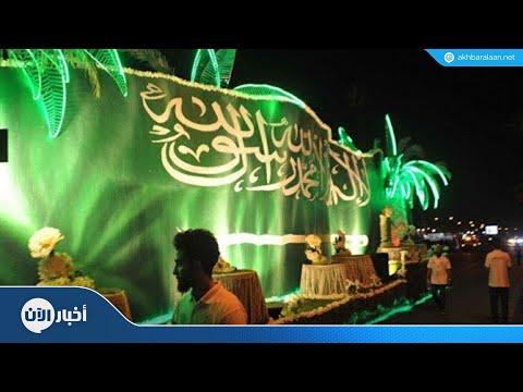 السعودية تحتفي بيومها الوطني وسط إنجازات لرفاه شعبها  - نشر قبل 33 دقيقة
