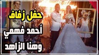 شاهد أولى لقطات حفل زفاف أحمد فهمي وهنا الزاهد
