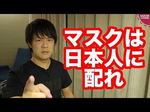 2020/02/11 マスクは中国に送らないで日本人に配れよ!