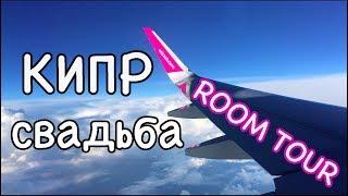 ROOM TOUR на Кипре - прилетела на свадьбу