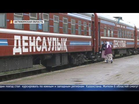 """Поезд """"Денсаулык"""" прибыл в Актюбинскую область"""
