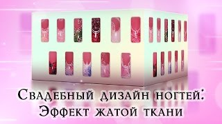 Свадебный дизайн ногтей: Эффект жатой ткани