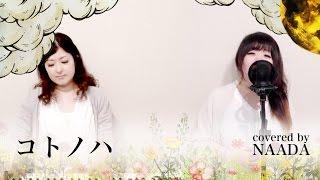 【フル/歌詞】コトノハ 絢香 ツバキ文具店 〜鎌倉代書屋物語 カバー/NAADA