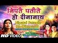 Nipatai Pataute Ho Dinanaath [Full Song] Ayalaiya Chhathi Ke Tyauhaar