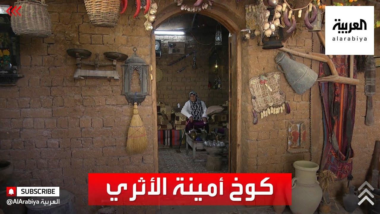 اختارته على البيوت الحديثة لأنه امتداد لأجدادها.. كوخ الحجة أمينة الأثري