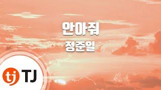[TJ노래방 / 여자키] 안아줘 - 정준일 ( - Jung Joon il) / TJ Karaoke