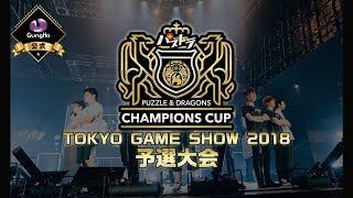「パズドラ チャンピオンズカップ TOKYO GAME SHOW 2018 予選大会」 生中継