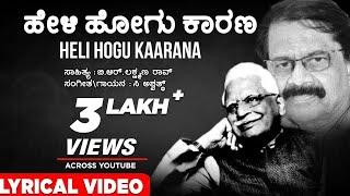 Heli Hogu Kaarana Lyrical Video Song | C Ashwath | B R Lakshman Rao | Kannada Bhavageethegalu