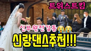 결혼식축하댄스-신랑댄스추천!!터보 트위스트킹~신랑과 신…