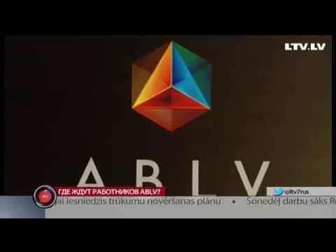 Где ждут работников ABLV?