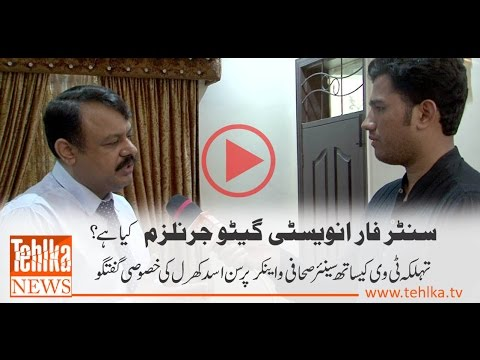 What is the purpose of Center for Investigative Journalism ; Asad Kharal