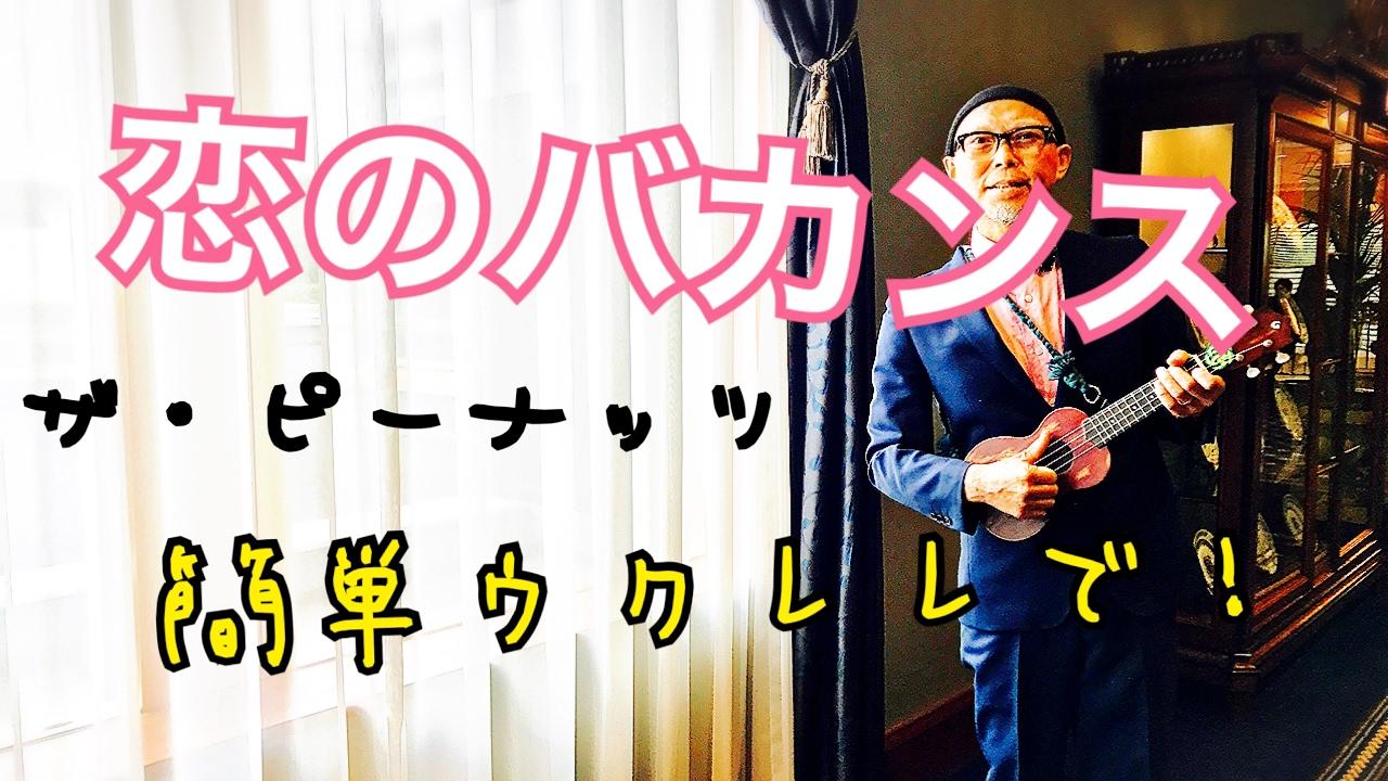 「恋のバカンス」ザ・ピーナッツ / ウクレレ 超かんたん版【コード&レッスン付】GAZZLELE