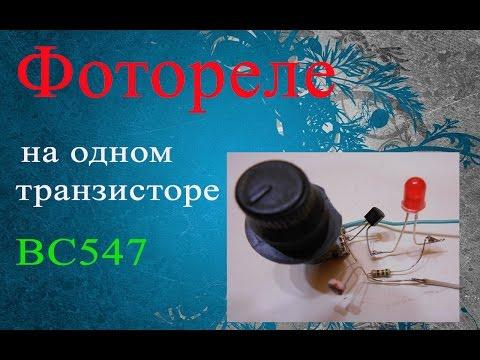 Фотореле на одном транзисторе