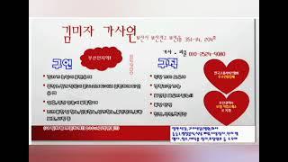 부산 전지역 김미자 가사원 가사/파출 구인구직 직업소개…