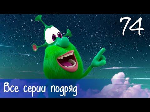 Буба - Все серии подряд - 74 - Мультфильм для детей