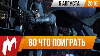 Во что поиграть на этой неделе — 5 августа (Batman, ABZÛ, Layers of Fear: Inheritance)